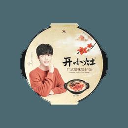 【亚米独家】统一 开小灶 自热米饭 广式煲仔饭 180g