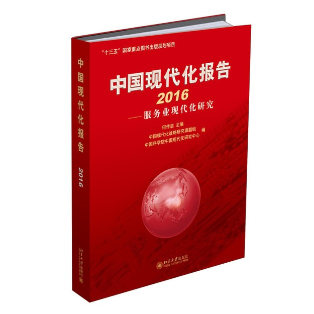 商品详情 - 中国现代化报告2016 服务业现代化研究 - image  0