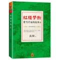 红楼梦断:曹雪芹家的故事7·三春争及初春景(上)