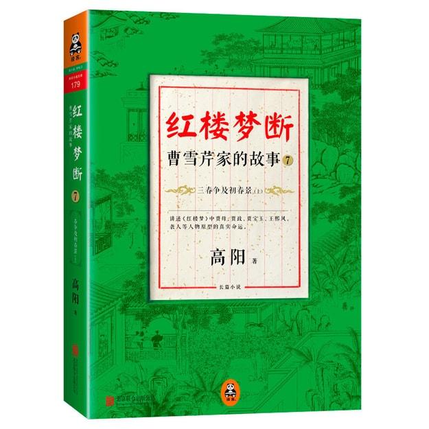 商品详情 - 红楼梦断:曹雪芹家的故事7·三春争及初春景(上) - image  0