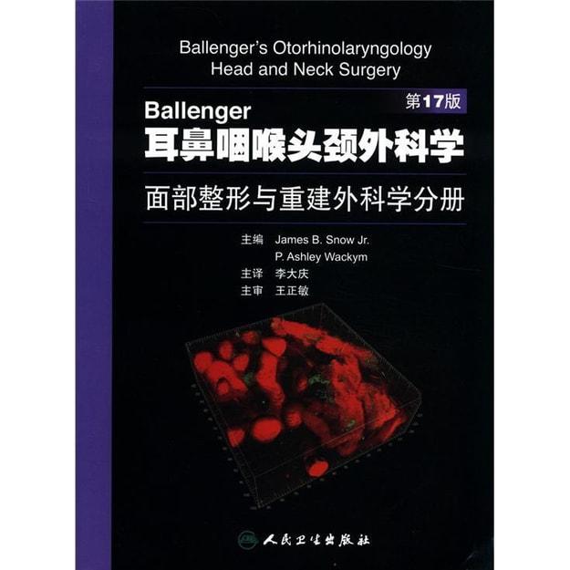 商品详情 - Ballenger耳鼻咽喉头颈外科学:面部整形与重建外科学分册(第17版) - image  0
