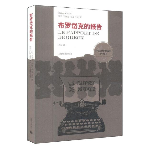 商品详情 - 世界反法西斯战争文学经典:布罗岱克的报告 - image  0