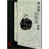 中医名家名师讲稿丛书(第三辑)·罗元恺妇科学讲稿