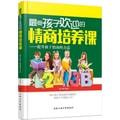 最受孩子欢迎的情商培养课:提升孩子情商的方法