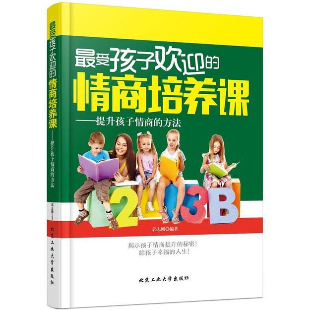 商品详情 - 最受孩子欢迎的情商培养课:提升孩子情商的方法 - image  0