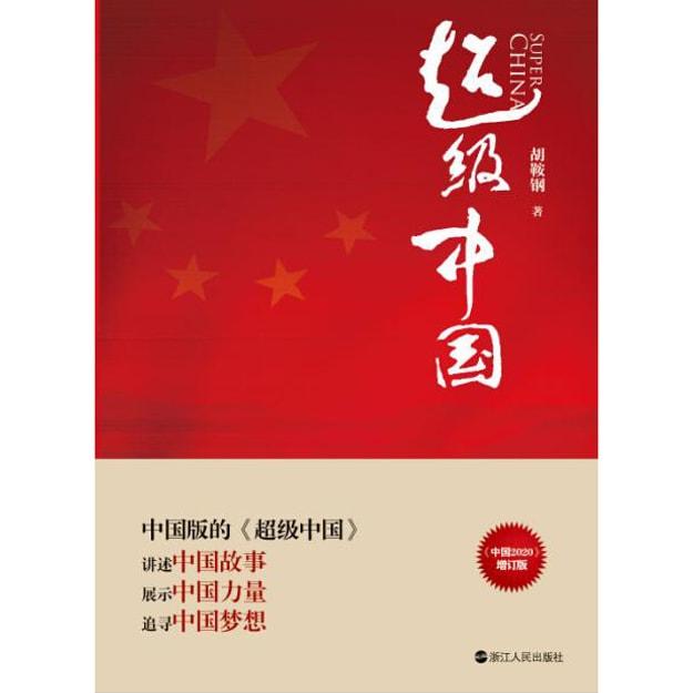 商品详情 - 超级中国 - image  0