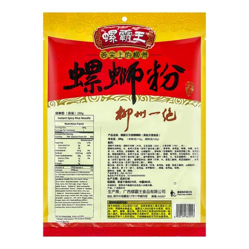 LIUZHOU Guangxi Specialty LuoSiFen (Pickle Flavor Noodles) 280g (No Quail Egg Random Version)