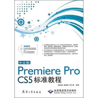 Premiere Pro CS5标准教程(中文版)(附光盘)