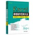 Excel表格制作范例大全(附光盘)
