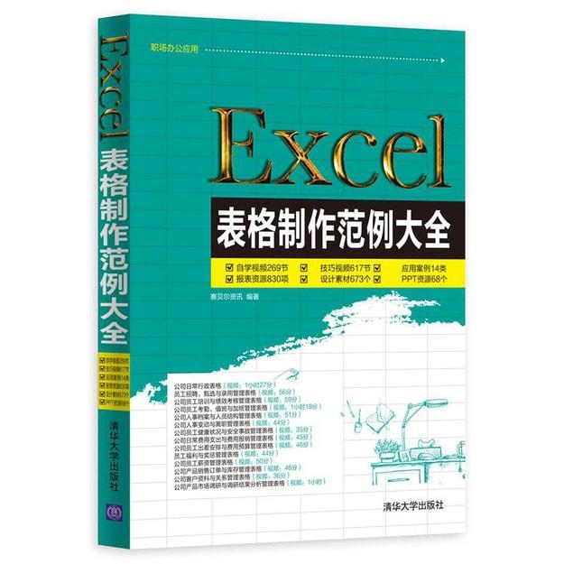 商品详情 - Excel表格制作范例大全(附光盘) - image  0