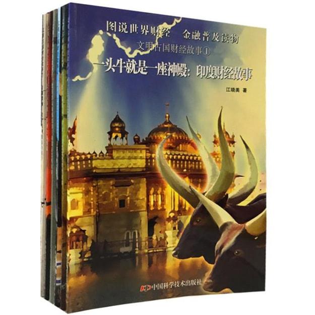 商品详情 - 文明古国财经故事(套装共6册) - image  0