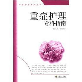 专科护理系列丛书:重症护理专科指南