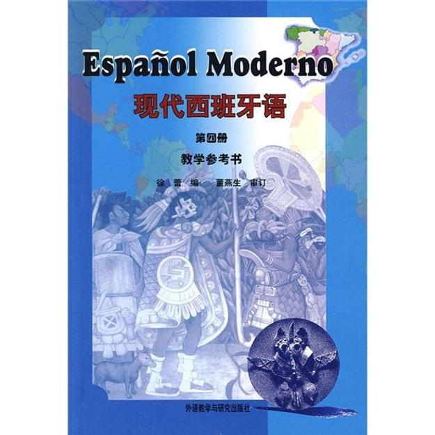 商品详情 - 现代西班牙语教学参考书(第4册) - image  0