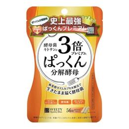 SVELTY Suberti 3 Times Pu Pk Broken Yeast Premium 56capsules Bingbing Fan Recommended