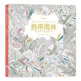 秘密花园涂绘学院丛书:热带雨林(裸脊线装版)