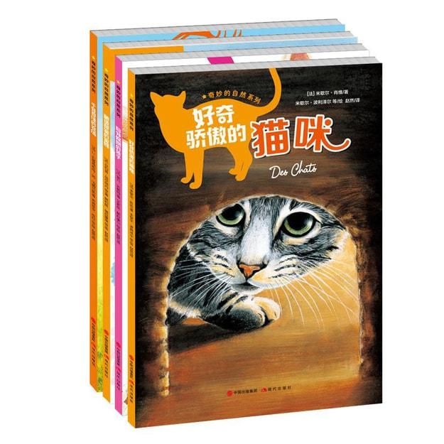 商品详情 - 奇妙的自然系列第一辑.动物篇(套装4册) - image  0