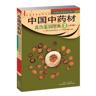中国中药材真伪鉴别图典2(第3版)