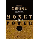 金钱与权力:西方商业的历史