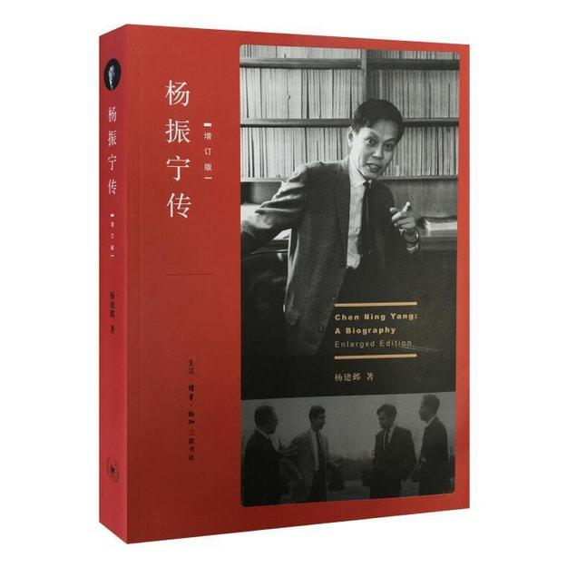 商品详情 - 杨振宁传(增订版)(二版) - image  0