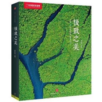 中国国家地理 极致之美