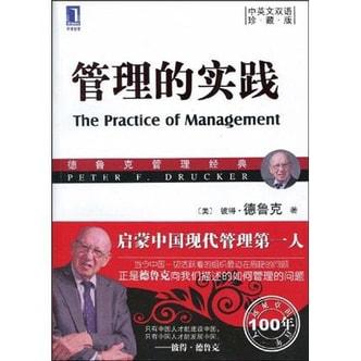 管理的实践(珍藏版 中英文双语)