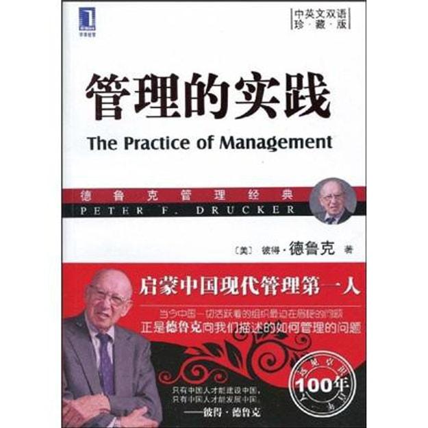 商品详情 - 管理的实践(珍藏版 中英文双语) - image  0