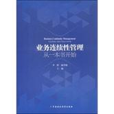 业务连续性管理:从一本书开始