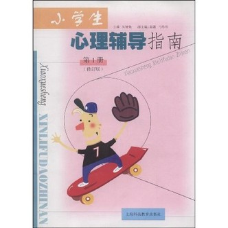 小学生心理辅导指南(第1册)