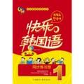 快乐韩国语系列丛书:快乐韩国语·同步练习册(1)(第二版)(附光盘)