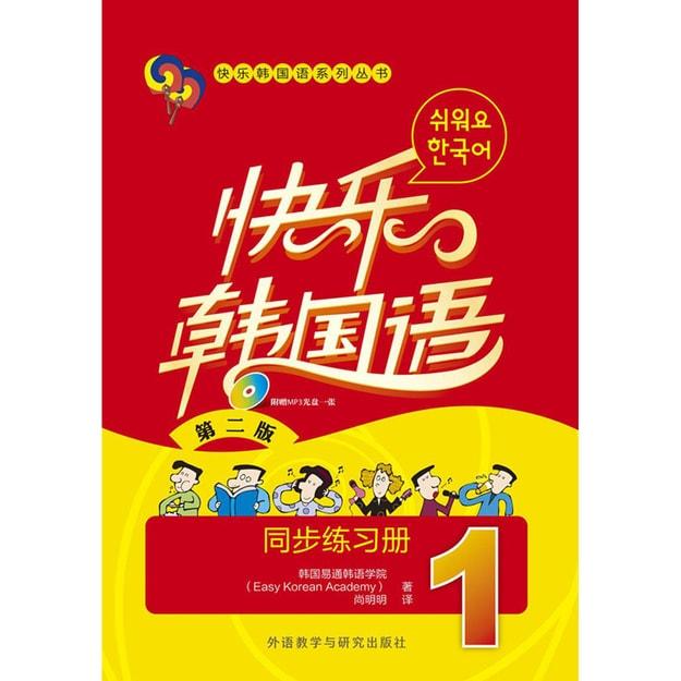 商品详情 - 快乐韩国语系列丛书:快乐韩国语·同步练习册(1)(第二版)(附光盘) - image  0