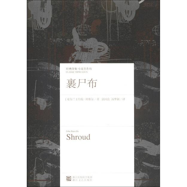 商品详情 - 经典印象·小说名作坊:裹尸布 - image  0