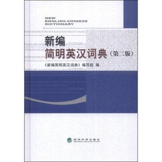 新编简明英汉词典(第二版)