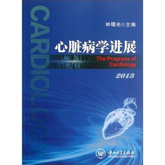 心脏病学进展2013