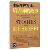 丰田生产方式培训师的故事 运用丰田生产方式二十余年所得到的感悟