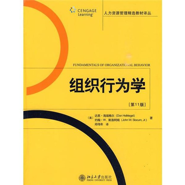 商品详情 - 人力资源管理精选教材译丛·组织行为学(第11版) - image  0