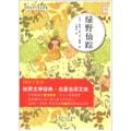 世界文学经典·名著名译文库:绿野仙踪(大字版)