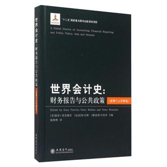 世界会计史:财务报告与公共政策(亚洲与大洋洲卷)