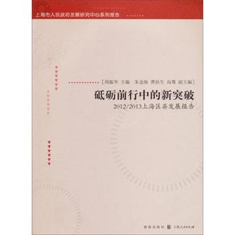 砥砺前行中的新突破:2012~2013上海区县发展报告