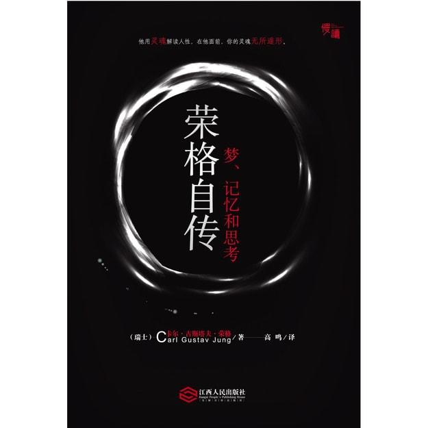 """商品详情 - 荣格自传:梦、记忆和思考-""""慢读""""系列 - image  0"""