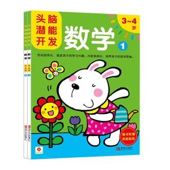 邦臣小红花·头脑潜能开发:数学 3-4岁(套装共2册 附奖励贴纸)