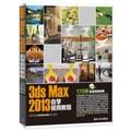 3ds Max 2013自学视频教程(附光盘)