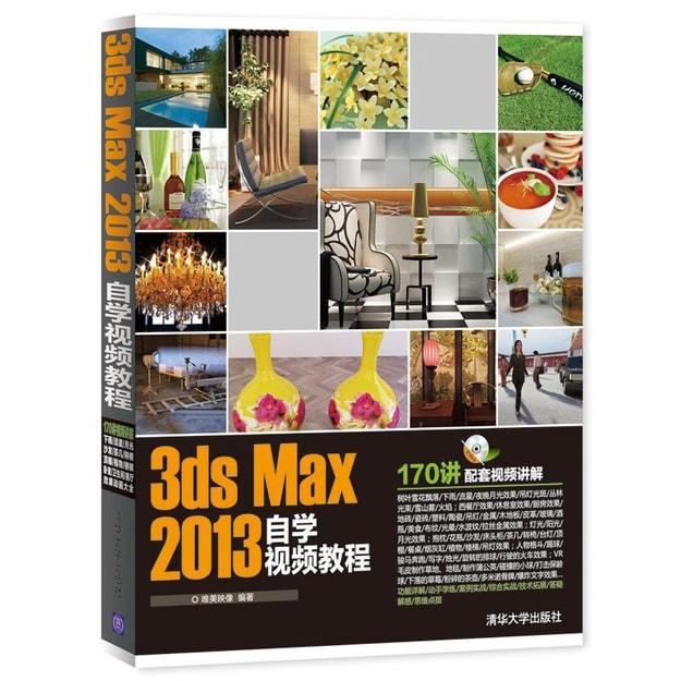 商品详情 - 3ds Max 2013自学视频教程(附光盘) - image  0