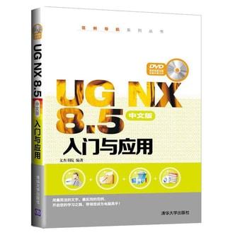 范例导航系列丛书:UG NX8.5中文版入门与应用(附DVD附光盘)