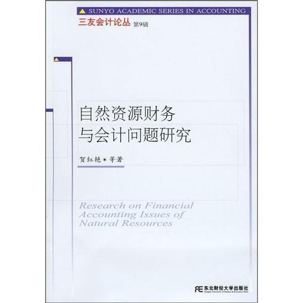 商品详情 - 自然资源财务与会计问题研究 - image  0