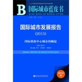 国际城市蓝皮书·国际城市发展报告(2015):国际创新中心城市的崛起