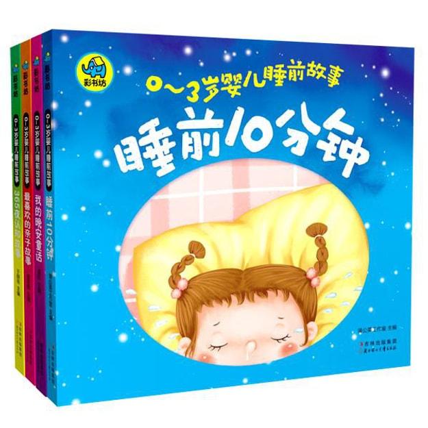 Product Detail - 0-3岁婴儿睡前故事(套装共4册) - image 0
