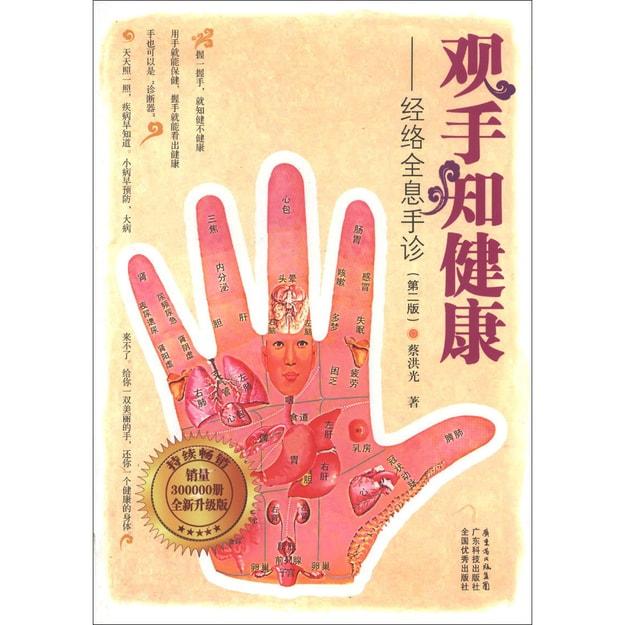 商品详情 - 蔡洪光品牌书系·观手知健康:经络全息手诊(第2版) - image  0