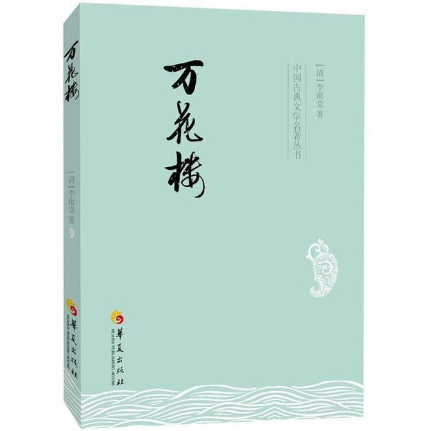 商品详情 - 中国古典文学名著丛书:万花楼 - image  0