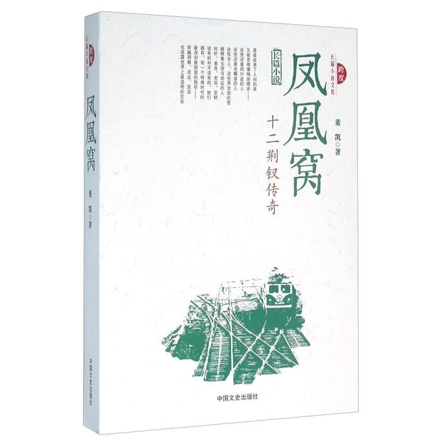 商品详情 - 凤凰窝 十二荆钗传奇 - image  0