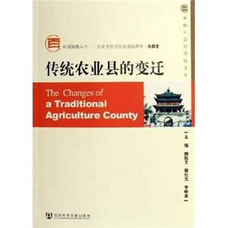 传统农业县的变迁